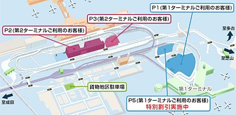 空港 駐 車場 成田